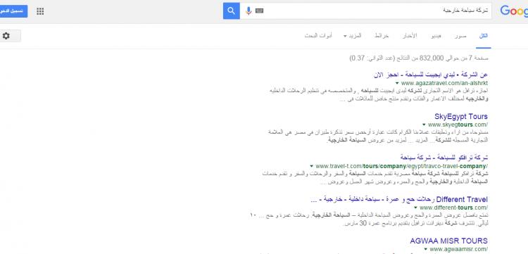 Google page 7